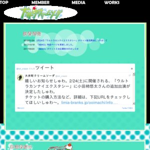 """大井町クリームソーダPresents vol.10 """"TALK!"""" ウルトラカンナイエクスタシー  2部"""