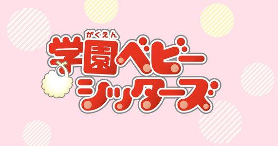 『学園ベビーシッターズ』Blu-ray&DVD発売記念 最終話先行上映イベント