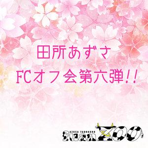 田所あずさFCオフ会 第六弾!!