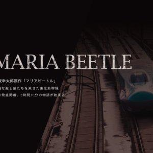 舞台『マリアビートル』2月15日(木) 14時