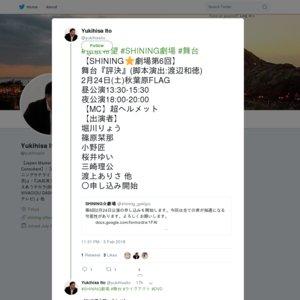 SHINING☆劇場 第6回公演 舞台『評決』昼公演