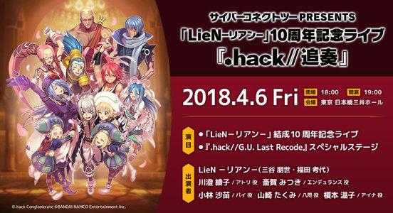 サイバーコネクトツーPRESENTS  「LieN-リアン-」10周年記念ライブ『.hack//追奏』