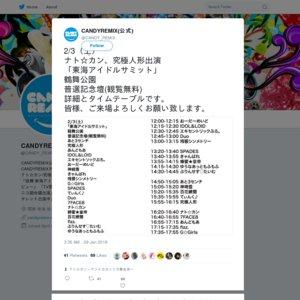 東海アイドルサミット(2018/2/3)