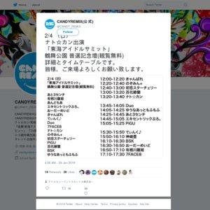 東海アイドルサミット(2018/2/4)
