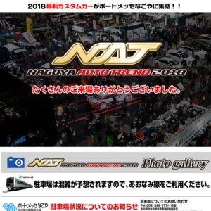 NAGOYA AUTO TREND 2018  1日目