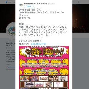 Girl's Bomb!!〜バレンタインアフターパーティー〜