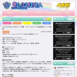 ベボガ!メジャー1stシングル「タイトル未定」発売記念イベント HMVエソラ池袋