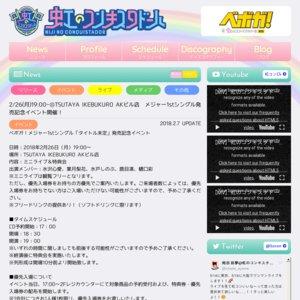 ベボガ!メジャー1stシングル「タイトル未定」発売記念イベント TSUTAYA IKEBUKURO AKビル店 2回目