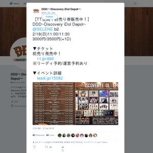DDD ~ Discovery iDol Depot ~
