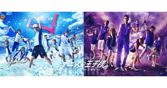 ミュージカル「テニスの王子様」3rdシーズン 青学vs比嘉 【東京凱旋 2/12】