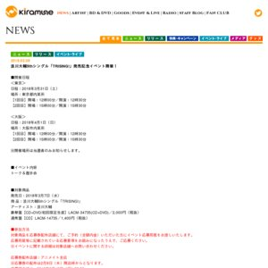 浪川大輔「TRISING!」発売記念イベント<大阪2回目>