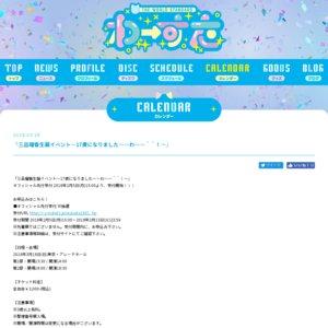 「三品瑠香生誕イベント~17歳になりました~~わ~~^^!~」 1部