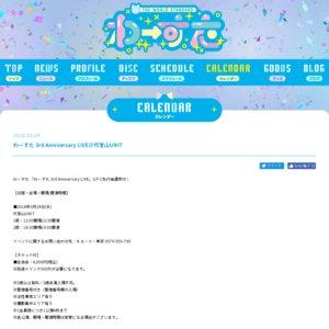 わーすた 3rd Anniversary LIVE@代官山UNIT 1部