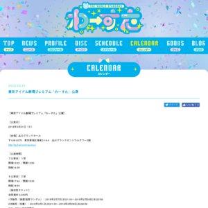 東京アイドル劇場プレミアム「わーすた」公演 2部