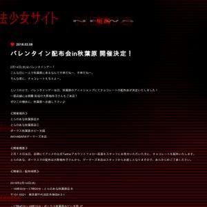 TVアニメ「魔法少女サイト」バレンタイン配布会in秋葉原(ボークス秋葉原)