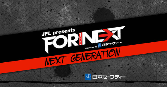 JFL presents FOR THE NEXT@名古屋
