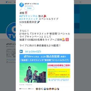 """生配信!スキマスイッチ""""新空間""""スペシャルライブ"""