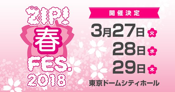 ZIP! 春フェス2018 (27日)