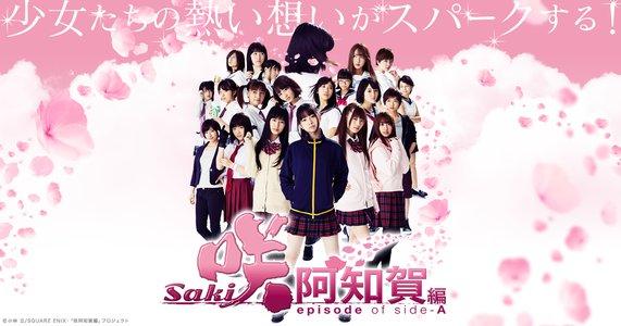 「咲-Saki-阿知賀編 episode of side-A」大ヒット御礼舞台挨拶