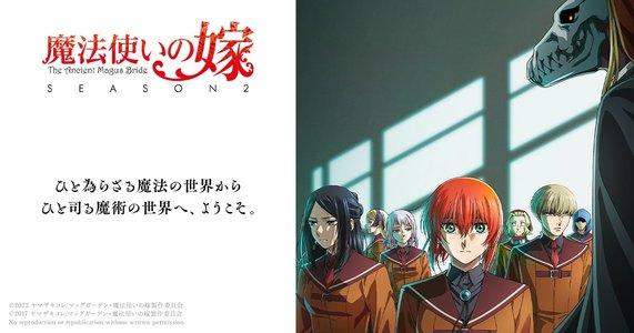 TVアニメ『魔法使いの嫁』スペシャルイベント~紡がれる、魔法の世界~