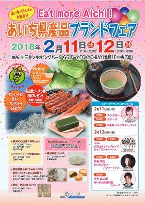 Eat more Aichi! あいち県産品ブランドフェア 2/11