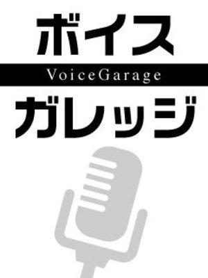 ボイスガレッジ シアター Vol.1〜朗読劇〜 4月21日 昼の部