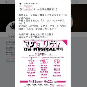 魔女っ子マジョリティ the MUSICAL 4/20 19時公演