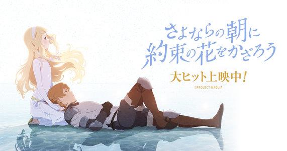 映画『さよならの朝に約束の花をかざろう』初日舞台挨拶(新宿バルト9 ①9:00の回上映終了後)