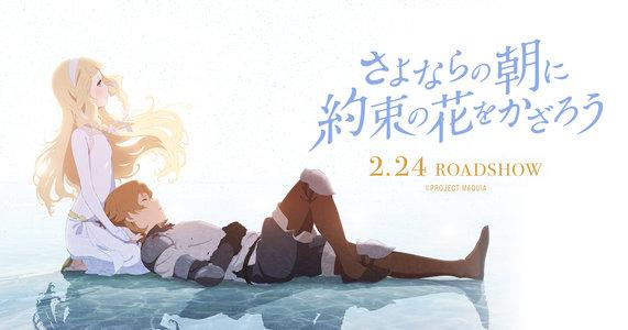 映画『さよならの朝に約束の花をかざろう』初日舞台挨拶(TOHOシネマズ上野 ①12:15の回上映終了後)