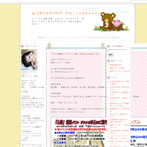 三好りえプロデュース 朗読イベント「心接」 3月4日 18:00公演