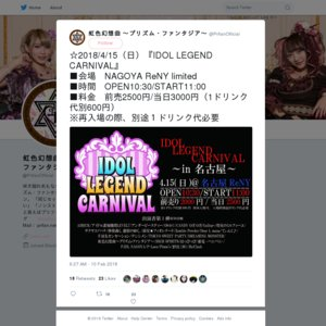 IDOL LEGEND CARNIVAL~in 名古屋~