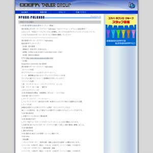 清水香里サポーターズクラブ「K@orijinal」 結成2周年ランチパーティ