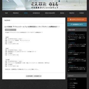 大石昌良『パラレルワールド』CD発売記念ミニライブ&サイン会 西宮