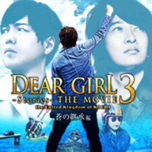 「Dear Girl~Stories~THE MOVIE3 the United Kingdom of KOCHI」前編&後編素人応援上映会
