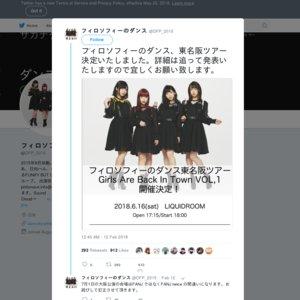 フィロソフィーのダンス東名阪ツアー Girls Are Back In Town VOL,1 愛知公演