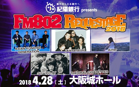 FM802 SPECIAL LIVE 紀陽銀行 presents REQUESTAGE 2018