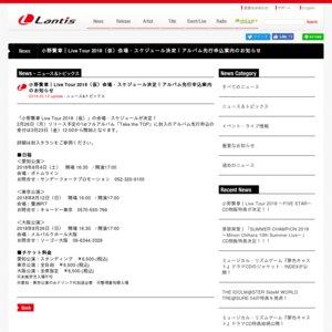 小野賢章 Live Tour 2018(仮) <愛知公演>
