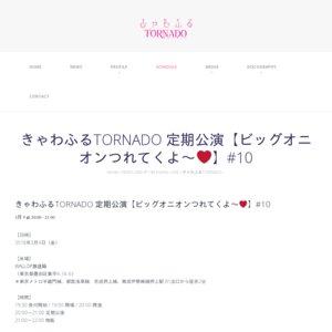きゃわふるTORNADO 定期公演【ビッグオニオンつれてくよ〜❤】#10