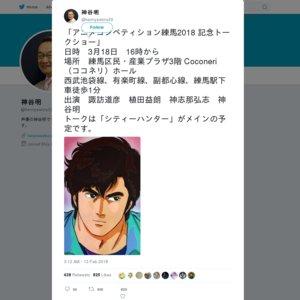 アニメコンペティション練馬2018 記念トークショー