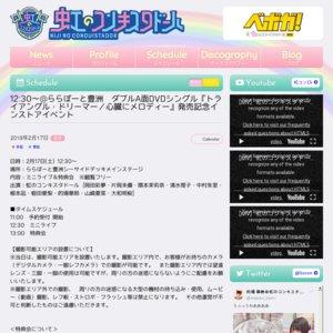 12:30~@ららぽーと豊洲 ダブルA面DVDシングル『トライアングル・ドリーマー/心臓にメロディー』発売記念インストアイベント