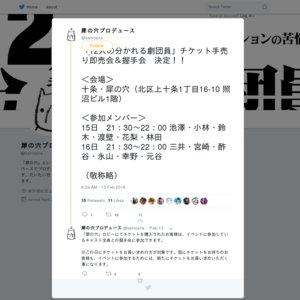 『12人の分かれる劇団員』 ~劇団ガールズ☆レボリューションの苦悩~ チケット手売り即売会&握手会②