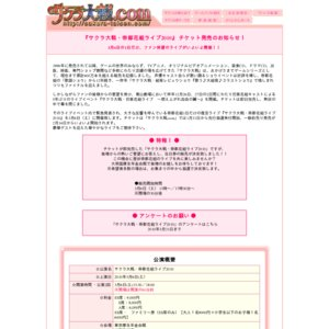 サクラ大戦 帝都花組ライブ2010(昼の部)