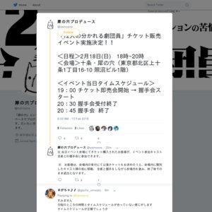 『12人の分かれる劇団員』 ~劇団ガールズ☆レボリューションの苦悩~ チケット販売イベント