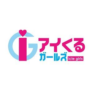 アイくるガールズ8th Single 『sweet sweets LOVE/MEMORIES』 リリースパーティー ~アイくるシアター in TOKYO~