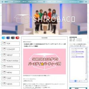 SHIROBACOタマ5 バースデイ☆パーティー 2月(2018年)
