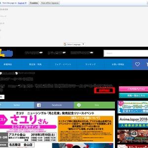 さユり ニューシングル『月と花束』発売記念リリースイベント(アスナル金山) 【2回目】