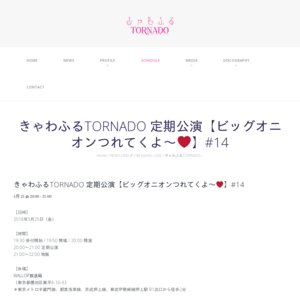 きゃわふるTORNADO 定期公演【ビッグオニオンつれてくよ〜❤】#14