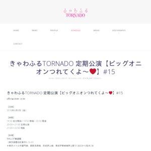 きゃわふるTORNADO 定期公演【ビッグオニオンつれてくよ〜❤】#15