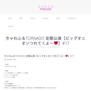きゃわふるTORNADO 定期公演【ビッグオニオンつれてくよ〜❤】#17