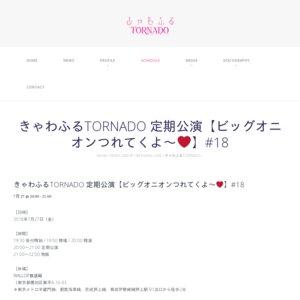 きゃわふるTORNADO 定期公演【ビッグオニオンつれてくよ〜❤】#18